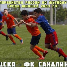 В Крымске сыграны матчи второго игрового дня финала первенства России