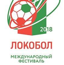 «Сахалин-2007» сыграет за первое место фестиваля «Локобол-2018-РЖД» в Хабаровске