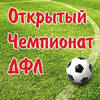 Сахалинские футболисты узнали соперников по финалу Международного фестиваля