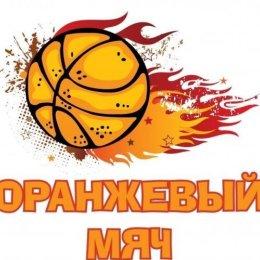 Сахалинцев приглашают принять участие во Всероссийских соревнованиях «Оранжевый мяч-2019»