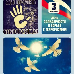 Сегодня в Аниве пройдет забег памяти жертв терроризма
