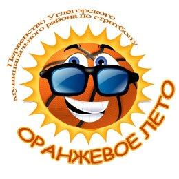 «Вулкан» выиграл турнир по баскетболу 3*3 «Оранжевое-лето»