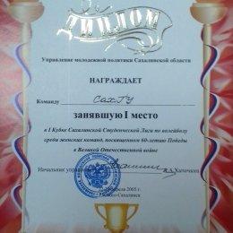 Страницы истории: Кубок Сахалинской студенческой лиги