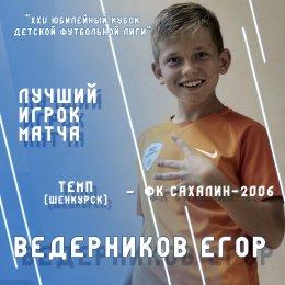 Егор Ведерников: «Моя мечта – играть в московском «Локомотиве»!»
