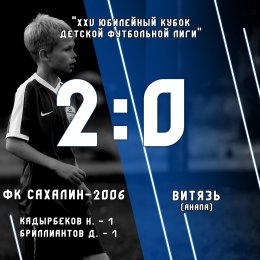 «Сахалин-2006» сыграет за пятое место со «Сменой» из Железногорска