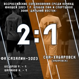 «Сахалин-2003» обеспечил себе место в призовой тройке