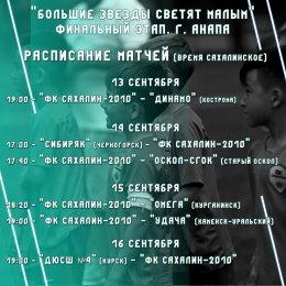 «Сахалин-2010» выходит на старт международного фестиваля