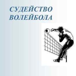 В островной столице пройдет семинар для волейбольных судей