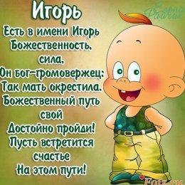 С Днем рождения, Игорь!