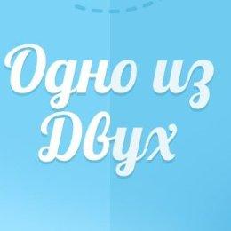 Одно из двух: Вероника Осташко VS. Михаил Бамбизо
