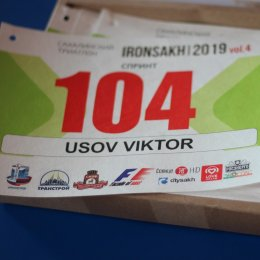 На «Сахалинский триатлон-2019» заявились спортсмены из девяти регионов России
