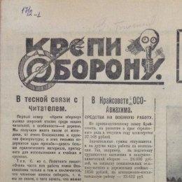 Что читали сахалинские физкультурники 90 лет назад?