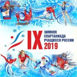 Островной горнолыжник Александр Кудрявцев завоевал золотую медаль Спартакиады учащихся России