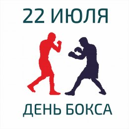 Поздравляем с Международным днем бокса!