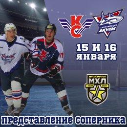 «Крылья Советов» (Москва) VS. «Сахалинские Акулы» (Южно-Сахалинск)