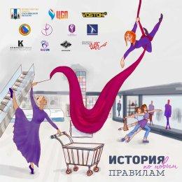 Всероссийский День гимнастики отметят в онлайн-формате