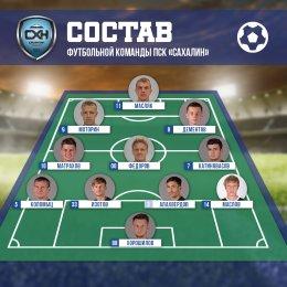 Четыре последних года «Сахалин» неизменно побеждает в первом матче сезона