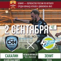 Сегодня «Сахалин» сыграет с «Зенитом»