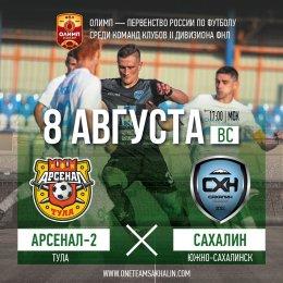 «Арсенал-2» (Тула) VS. «Сахалин» (Южно-Сахалинск)