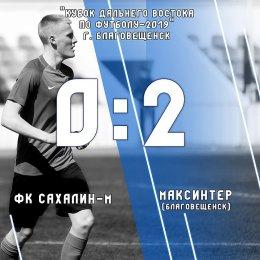 «Сахалин-М» начал турнир с поражения
