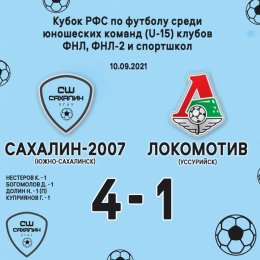 «Сахалин-2007» начал с победы