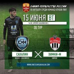 «Сахалин» VS. «Химки-М»
