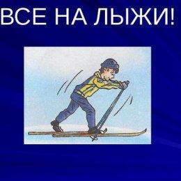 Спортсмены Тымовска вышли на «Лыжню России-2021»