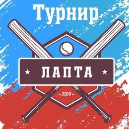 Образовательные учреждения Южно-Сахалинска сыграли в лапту