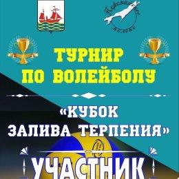 10-11 ноября в Поронайске пройдет межмуниципальный волейбольный турнир «Кубок залива Терпения»