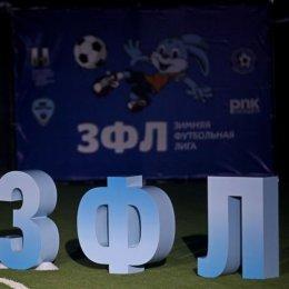 Определились лидеры «Зимней футбольной лиги-2021»