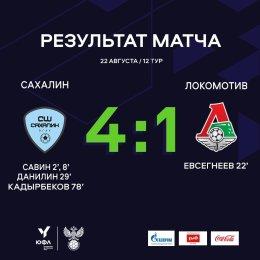 «Сахалин» победил и поднялся на пятую строчку турнирной таблицы