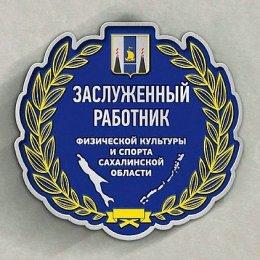 От сахалинцев ждут заявки на звание заслуженного работника физической культуры и спорта
