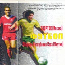 10 фактов об истории профессионального футбола в Якутии