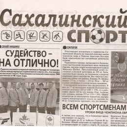 Читайте «Сахалинский спорт»!