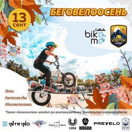 Более 70 велосипедистов примут участие в соревнованиях «Беговелоосень» на Сахалине