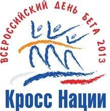 22 сентября состоится Всероссийский день бега «Кросс нации – 2013»