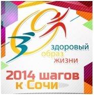 Сделай 2014 «шагов». Загляни в олимпийское будущее!