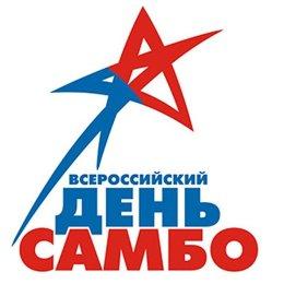На Сахалине отметят Всероссийский день самбо