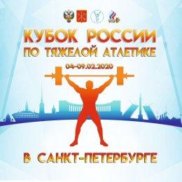 В первый день Кубка России островные тяжелоатлеты завоевали золото и бронзу