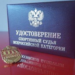 Сахалинским спортивным судьям присвоили новые звания