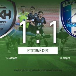 «Сахалин» завершил серию домашних матчей ничьей