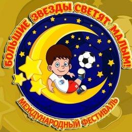 «Сахалин-2012» принял участие в международном фестивале «Большие звезды светят малым»
