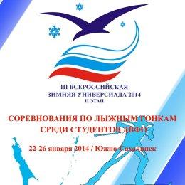 В Южно-Сахалинске состоятся состязания по лыжным гонкам в рамках Универсиады