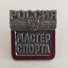 Пятерым сахалинцам вручили значки и удостоверения мастеров спорта РФ