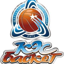 23-24 февраля в Южно-Сахалинске пройдет Финал областного этапа чемпионата Школьной баскетбольной лиги «КЭС-БАСКЕТ»