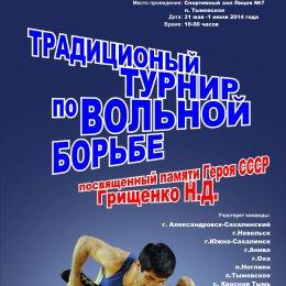 Участниками турнира по вольной борьбе в Тымовске станут все сильнейшие спортсмены Сахалина
