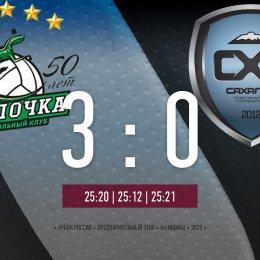 «Уралочка» прервала победную серию «Сахалина»