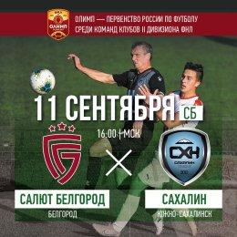 Сегодня «Сахалин» сыграет в Белгороде