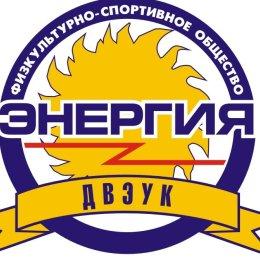 Команды, которые мы потеряли: «Энергия» (Южно-Сахалинск)