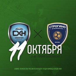 «Сахалин» сыграет с командой, которая побеждала «Зенит» в Кубке России